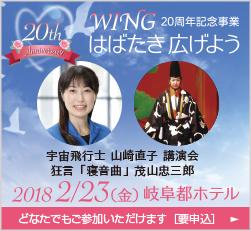 WING20周年記念事業