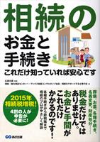 平成25年8月活動報告