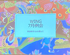 wing202007_03